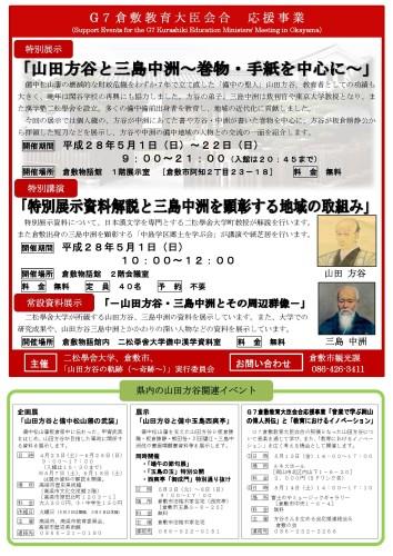 特別展示「山田方谷と三島中洲~巻物・手紙を中心に~」のご案内