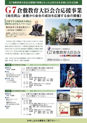 G7倉敷教育大臣会合開催の契機となった山田方谷を全国に広める活動