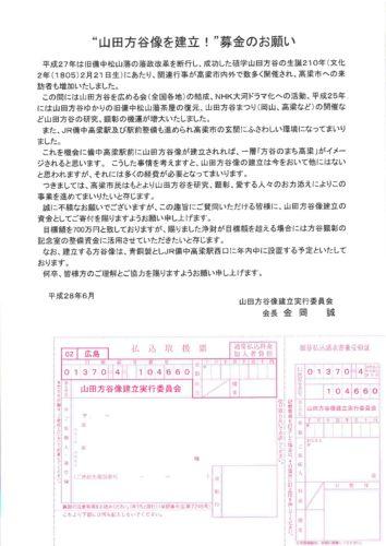 """山田方谷像を建立""""募金のお願い"""